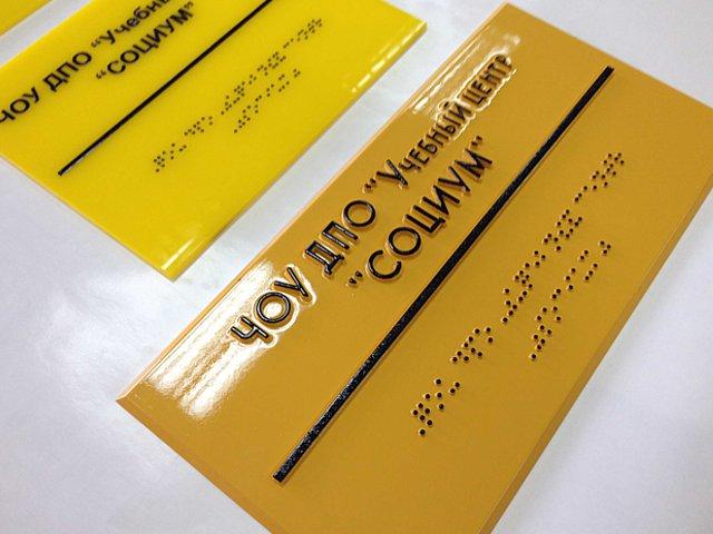 комнат Химках изготовление табличек с азбукой брайля партнерство